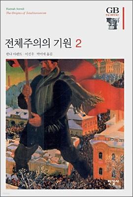 전체주의의 기원 2