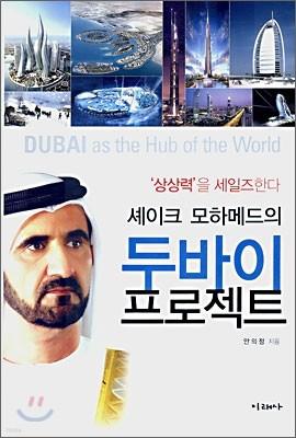 셰이크 모하메드의 두바이 프로젝트