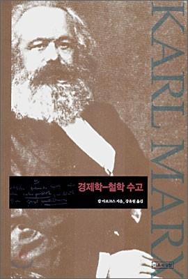 경제학-철학 수고