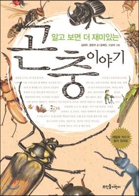 알고 보면 더 재미있는 곤충 이야기