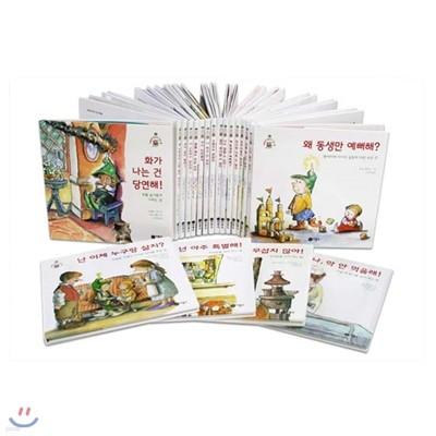 마음과 생각이 크는 책 시리즈 (전20권)
