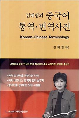 김혜림의 중국어 통역·번역사전