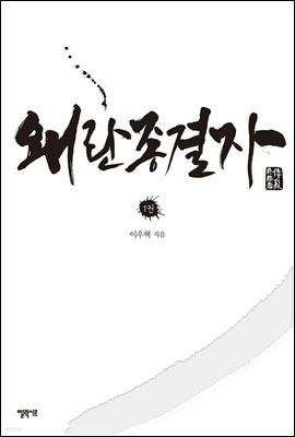 [세트] 왜란 종결자 (1~3권)
