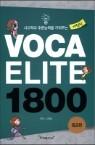 VOCA ELITE 보카 엘리트 1800 중급편