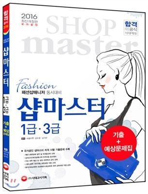2016 샵마스터 1급ㆍ3급 기출+예상문제집