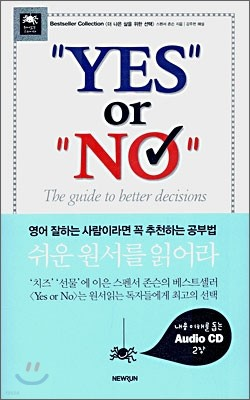 """""""YES"""" or """"NO"""" 선택"""