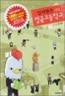 [중고 만화] 입시명문 사립 정글고등학교 1