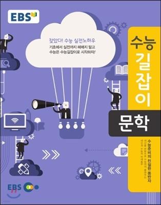 EBS 수능길잡이 문학 (2018년용)