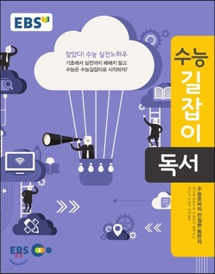 EBS 수능길잡이 독서 (2018년용)