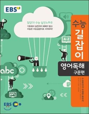 EBS 수능길잡이 영어독해 구문편 (2018년용)