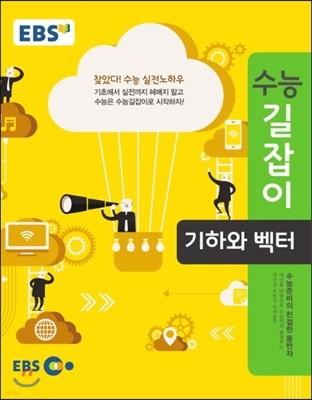 EBS 수능길잡이 기하와 벡터 (2018년용)
