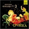 한국인이 좋아하는 러시아 로망스 베스트 3: 트로이카