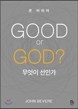 GOOD or GOD? ������ ���ΰ�