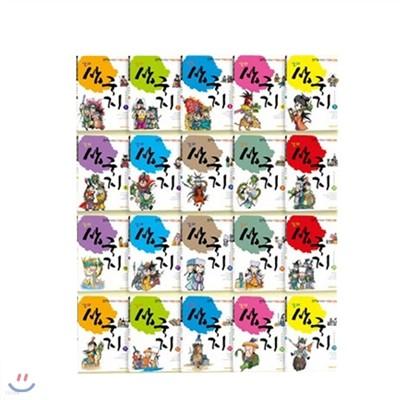 (2014년 3월최신판) 지혜와전략 불멸의고전 만화 삼국지 (20권)