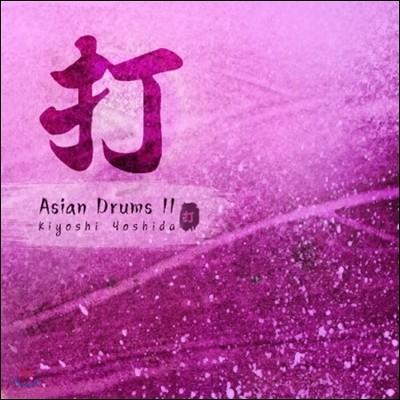 Kiyoshi Yoshida 키요시 요시다 - 일본식 북 연주의 향연 Asian Drums II