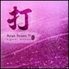 Kiyoshi Yoshida Ű��� ��ô� - �Ϻ��� �� ������ � Asian Drums II