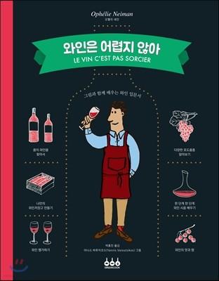 와인은 어렵지 않아
