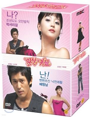 환상의 커플 (감독판) : MBC 주말특별기획 (7DIsc)