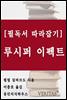 [필독서 따라잡기] 루시퍼 이펙트 (필립 짐바르도)