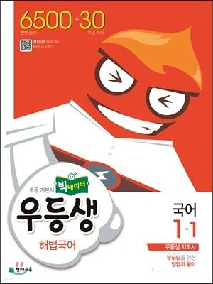 우등생 해법 국어 1-1 (2016년)