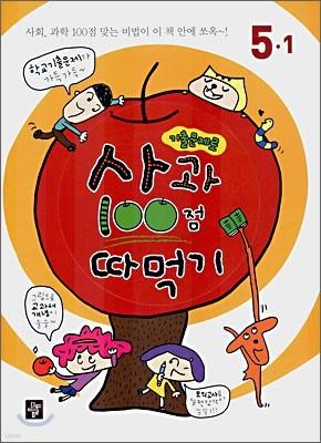 사과 100점 따먹기 5-1 (2009년용)