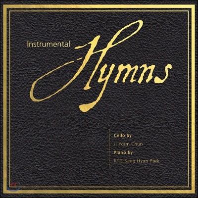전지연 / KTG박상현 - 인스트루멘탈 힘 (Instrumental Hymns)