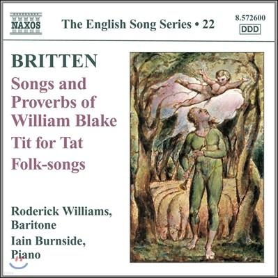 Roderick Williams 브리튼: 가곡집 (Benjamin Britten: Songs and Proverbs of William Blake, Op. 74)