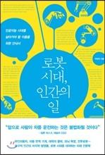 [도서] 로봇 시대, 인간의 일