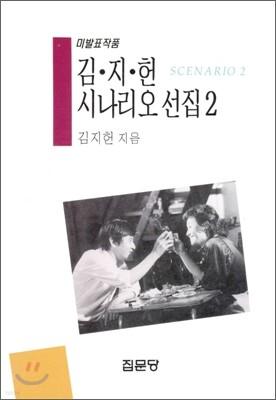 김지헌 시나리오 선집 2