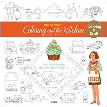 Coloring and the Kitchen �÷��� �� �� Űģ