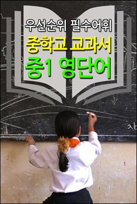 중학교 교과서 - 중1 영단어 (우선순위 필수어휘)