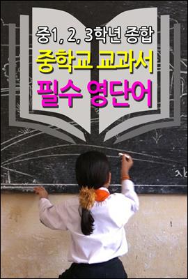 중학교 교과서 필수 영단어 (중1,2,3학년 종합)