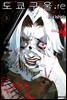 도쿄 구울 Tokyo Ghoul : re 3