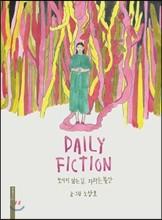 ���ϸ� �ȼ� Daily Fiction