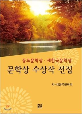 문학상 수상작 선집