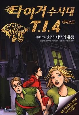 타이거 수사대 T.I.4 에피소드 8 회색 저택의 유령
