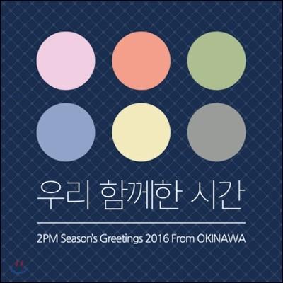2PM 2016 시즌 그리팅 : 우리 함께한 시간