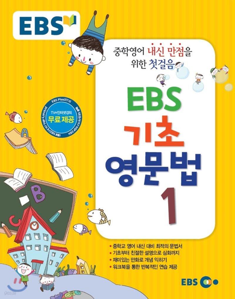 EBS 기초 영문법 1