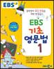 EBS ���� ������ 1