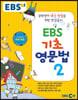 EBS ���� ������ 2