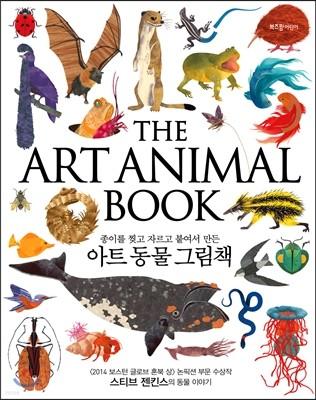 아트 동물 그림책