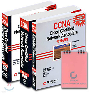 CCNA Cisco Certified Network Associate (전3권)