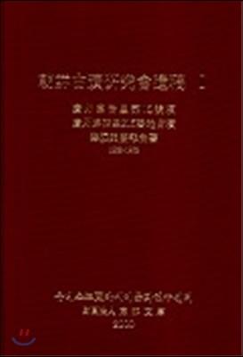 조선고적연구회유고 1
