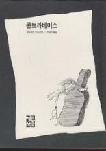 콘트라베이스 (단편) [상태양호]