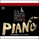 조성진 - 2009년 하마마츠 국제 피아노 콩쿠르 우승 음반