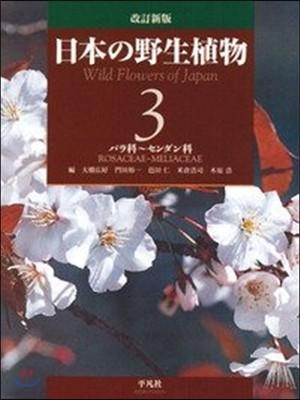 日本の野生植物(3)バラ科~センダン科 改訂新版