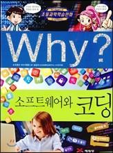 Why? ���� ����Ʈ����� �ڵ�