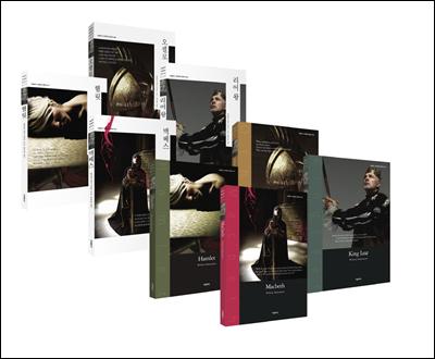 [세트] 더클래식 셰익스피어의 4대 비극 컬렉션 세트 (한글판+영문판)