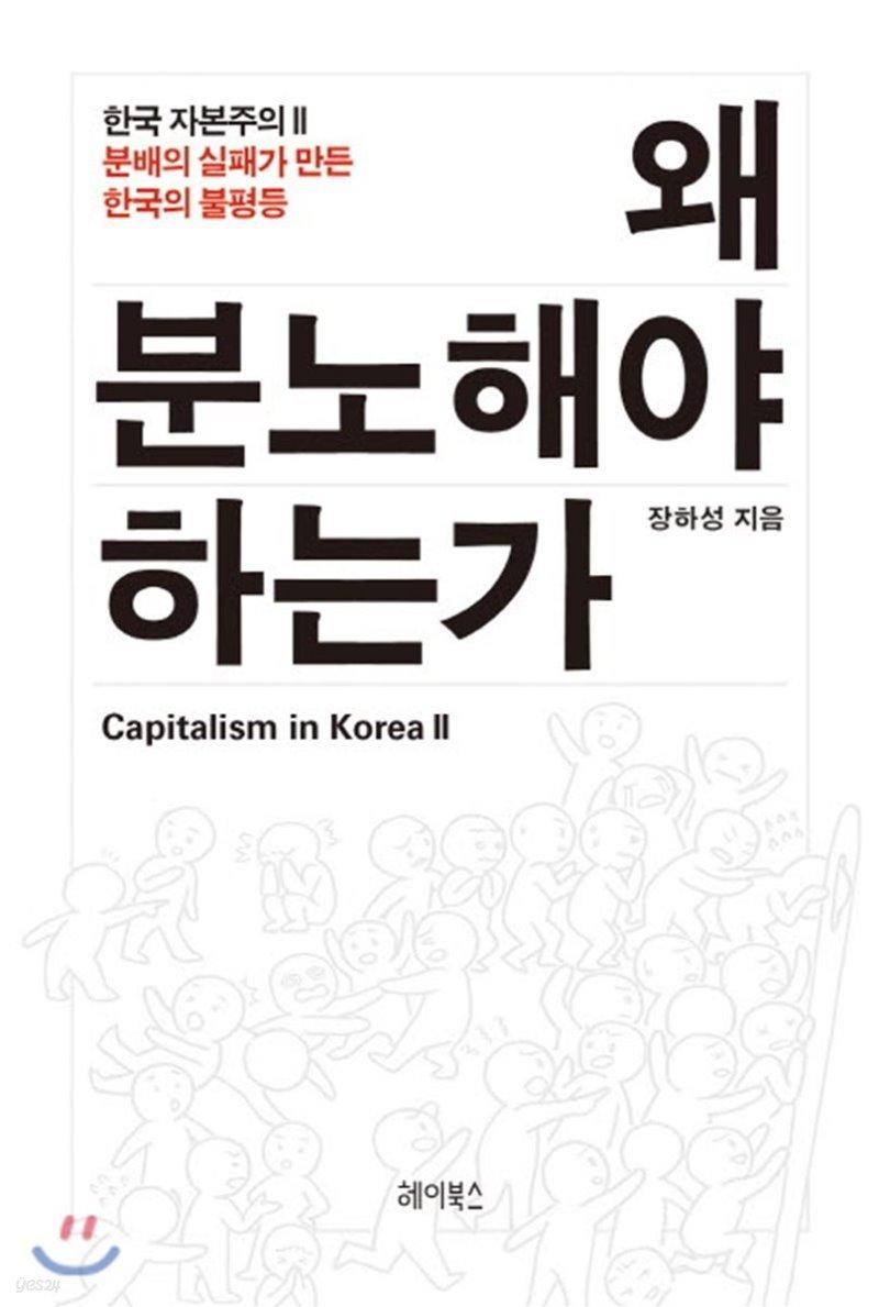왜 분노해야 하는가 CAPITALISM IN KOREA Ⅱ
