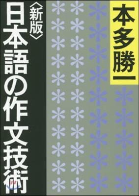日本語の作文技術 新版